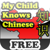 My Child Knows Chinese